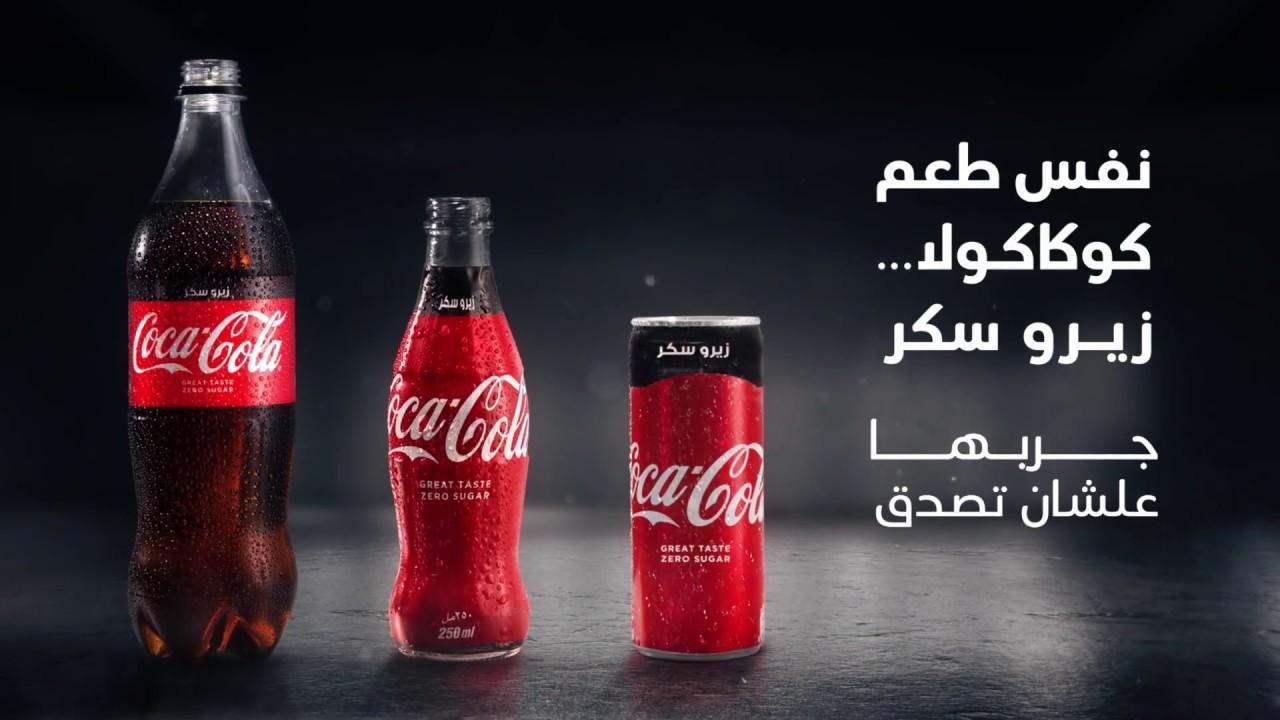 Coca cola zero ad